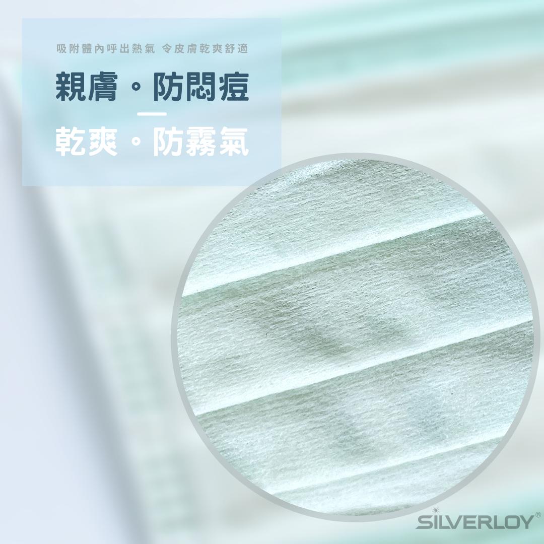 Silverloy 升級版口罩 (5).png