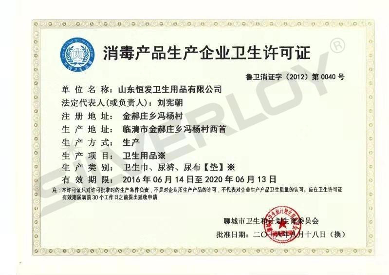 Silverloy工廠消字號認證