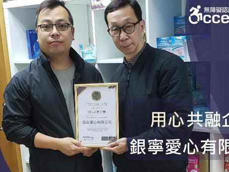 【無障礙認證計劃 - 得獎用心企業】
