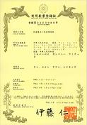 日本專利發明.png