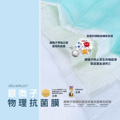 Silverloy 升級版口罩 (6).png