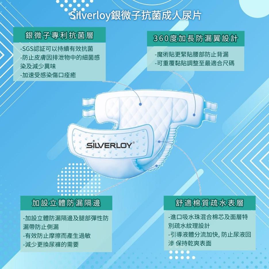 Adult diapers Silverloy (3).jpg