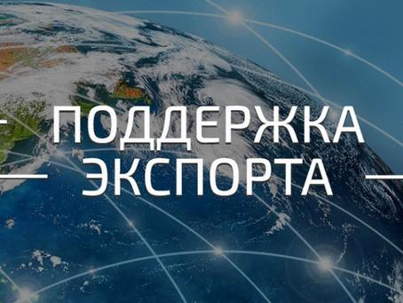 Центр поддержки экспорта (ЦПЭ) Агентства регионального развития приглашает к сотрудничеству