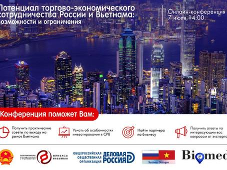 Российским компаниям-экспортерам расскажут об особенностях инвестирования во Вьетнам