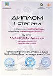 Диплом 1 степени Мударисов Даниил 2020 г