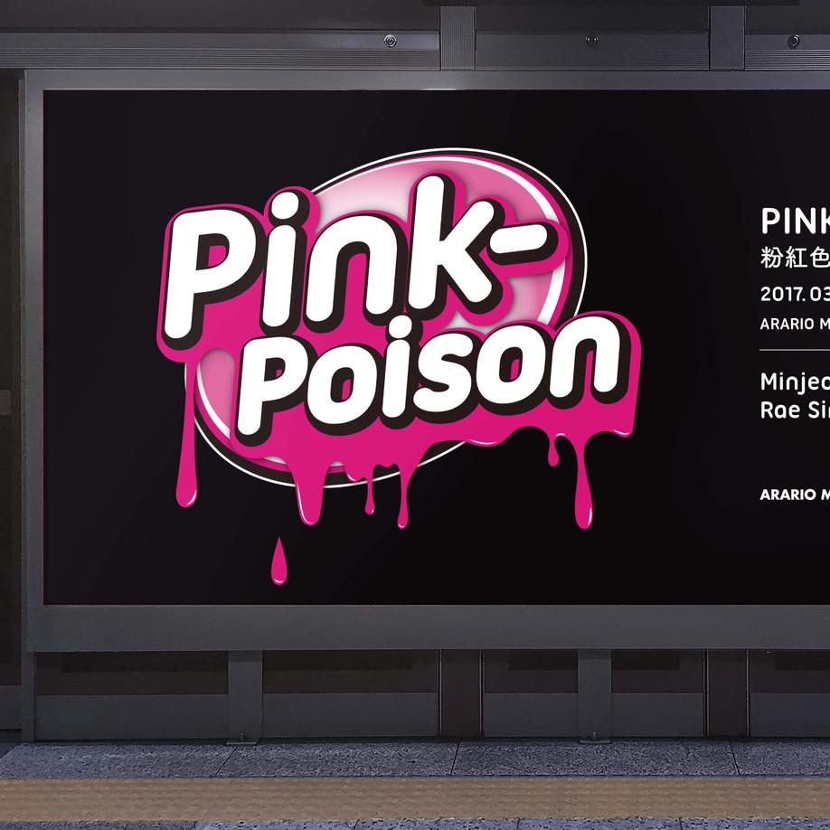 Pink poison 粉紅色藥