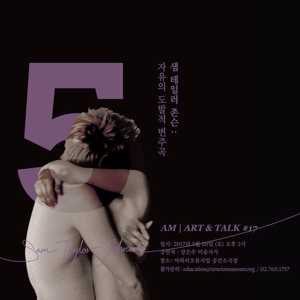 AM⎥Art・Talk Series
