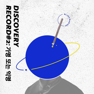 Discovery Record 가명 또는 익명