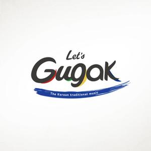 Let's Guagk 국립극장 외국인 국악 아카데미