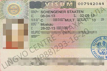 Виза в Австрию copy.jpg