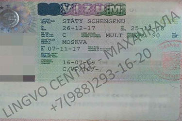 виза в Чехию.jpg