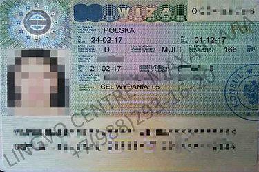 Виза в Польшу.jpg