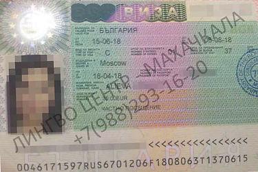 виза в Болгарию.jpg