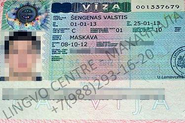 Виза в Латвию.jpg