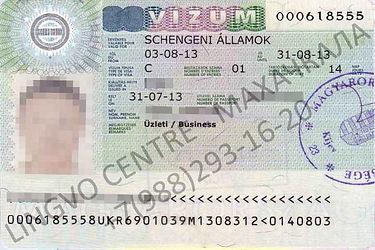 Виза в Венгрию.jpg