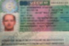 германия виза.jpg