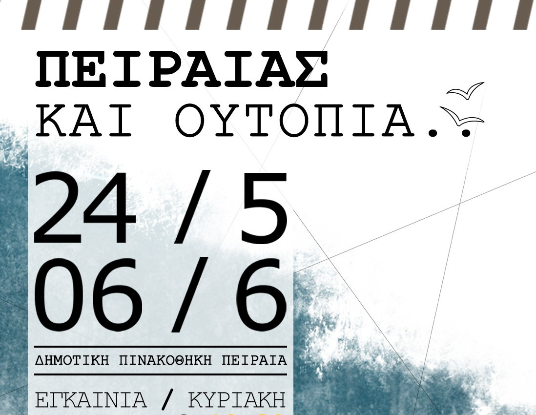 """My diploma thesis on a new housing model for polykatoikia is presented as a part of the exhibition """"Piraeus and Utopia"""", organized by the School of Architecture of the National Technical University of Athens (NTUA), at the Municipal Library of Piraeus. The exhibition and my project are also presented at the latest issue of """"Oikotrives"""" magazine."""