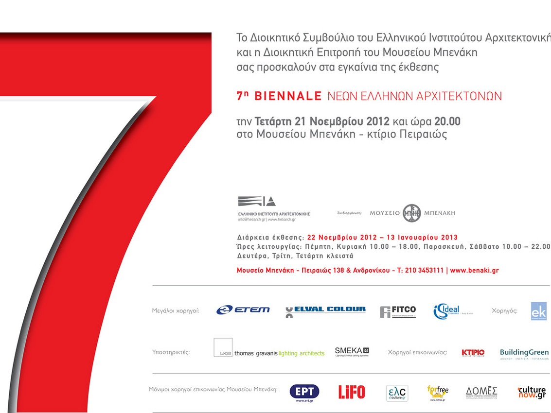 Urban Camping has been selected to participate in the 7th Biennale of Young Greek Architects. The exhibition will take place at the Benaki Museum in Athens from the 21st of November untill January the 13th 2013.