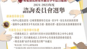 2021-2023年度諮詢委員會選舉