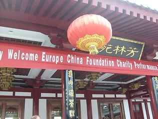 Beijing juli - augustus 2008 304.jpg