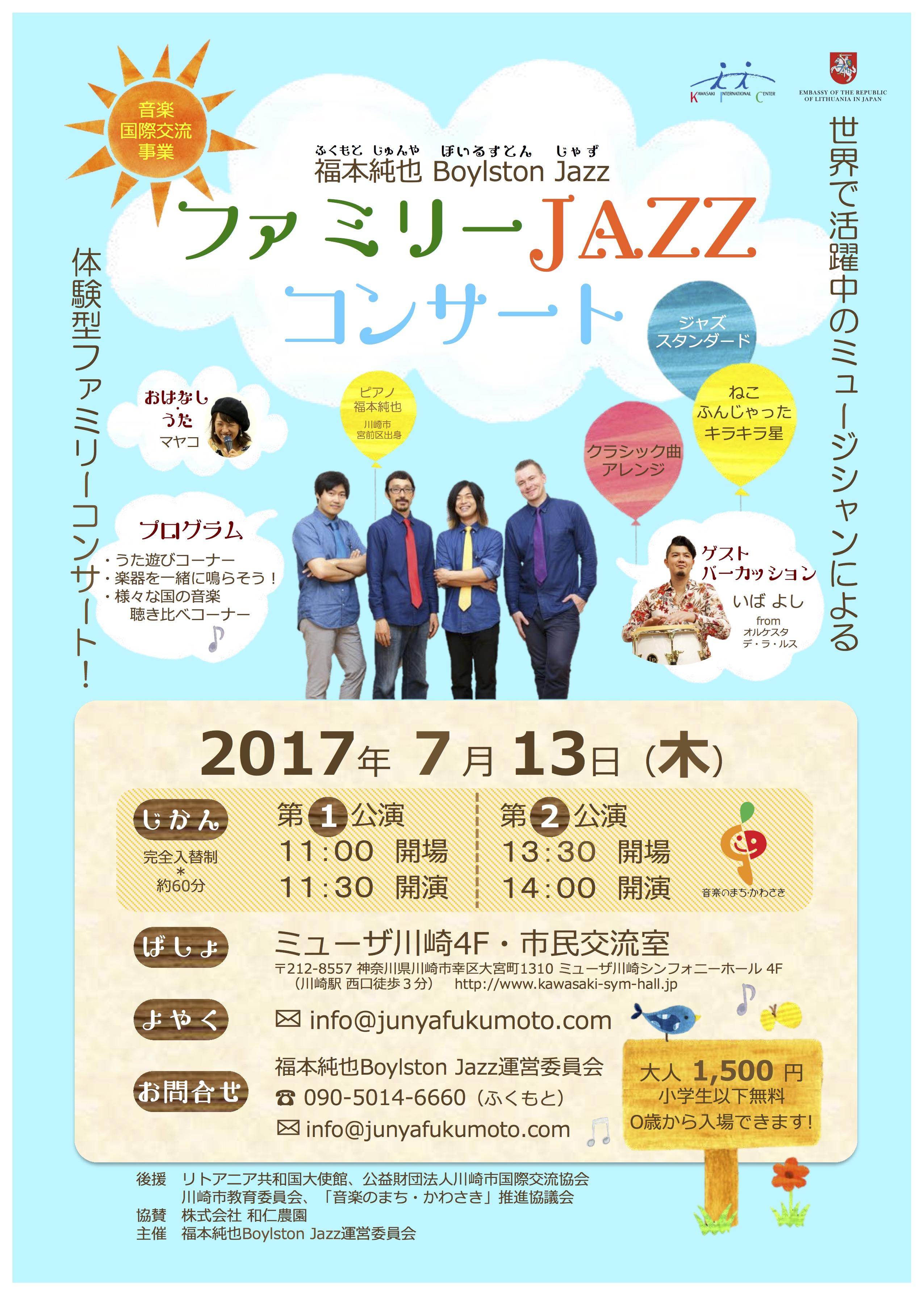 20170713【チラシオモテ】ミューザ川崎 copy