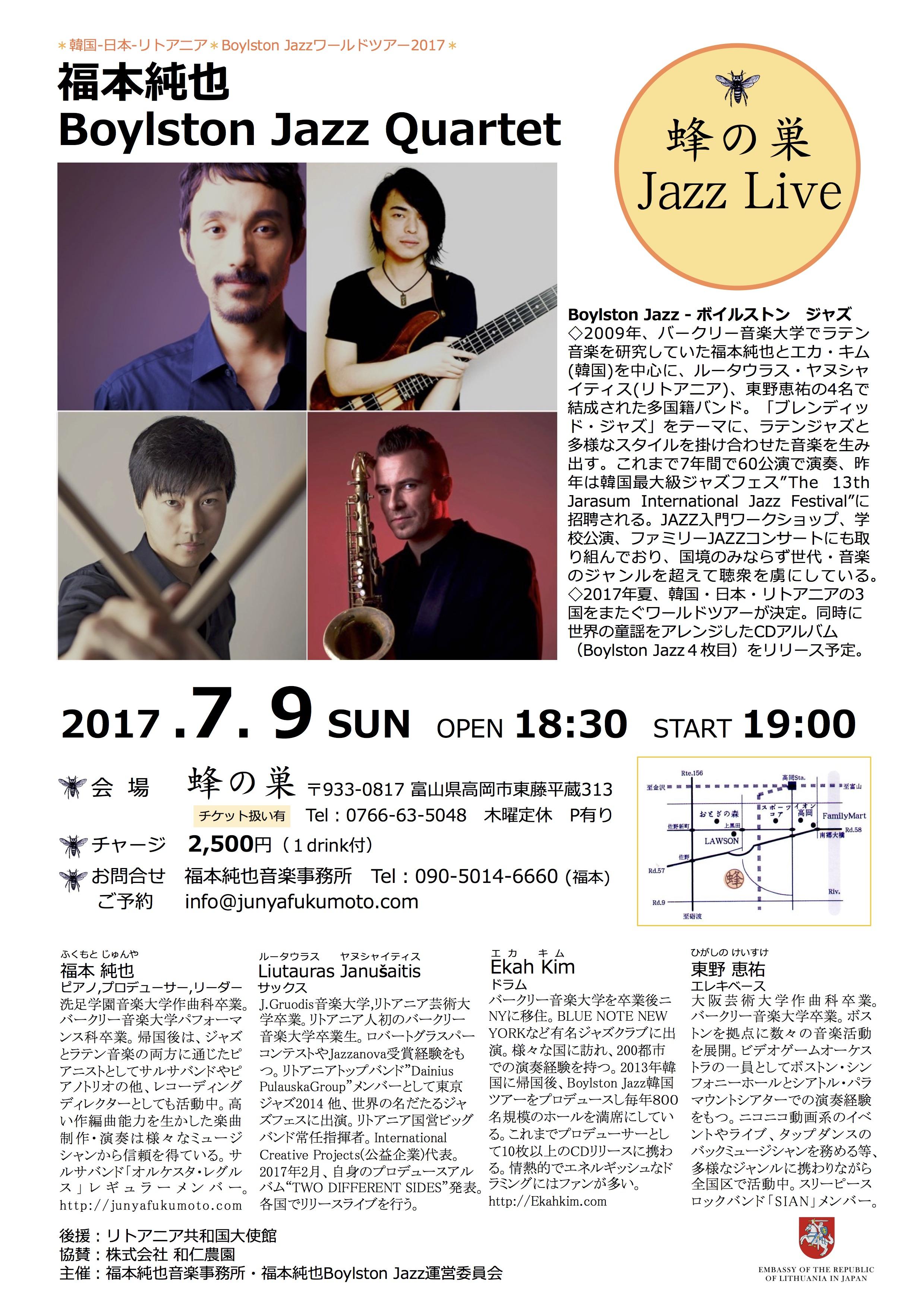 20170709_Hachinosu copy