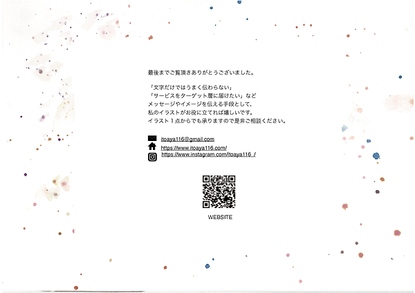 2021itoaya_portfolio_ページ_7.png