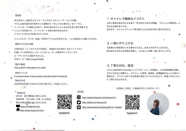 2021itoaya_portfolio_ページ_2.png