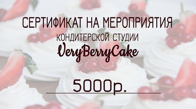 Сертификат на ассортимент VeryBerryShop.ru 5000р.