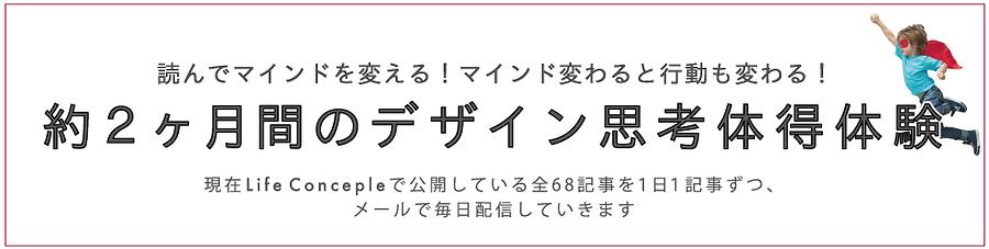 LifeConceple_メルマガ用ビジュアル.png