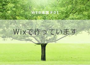 Wixで作っています