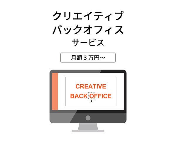 クリエイティブバックオフィスサービス2.jpg