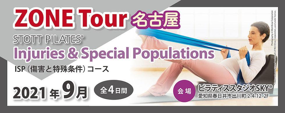 ZONE Tour 名古屋 2021年9月