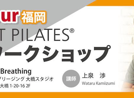 ZONE Tour 福岡 STOTT PILATES® Workshop