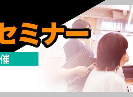 ZONE Onlineセミナー