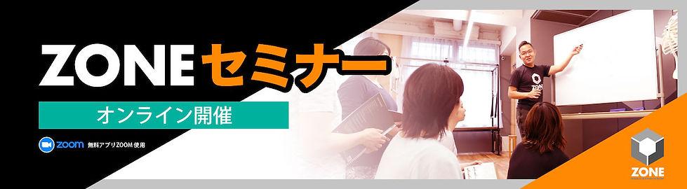ZONEセミナー オンライン開催