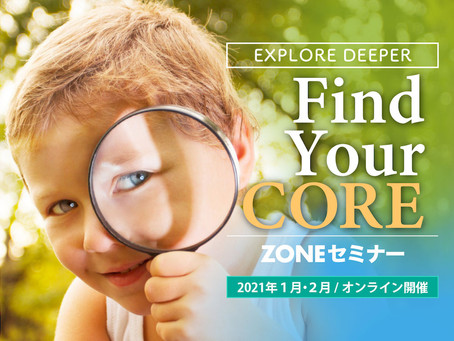 ZONEセミナー『Find Your CORE』