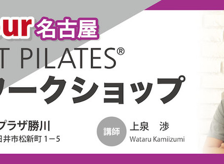 ZONE Tour 名古屋 STOTT PILATES® Workshop