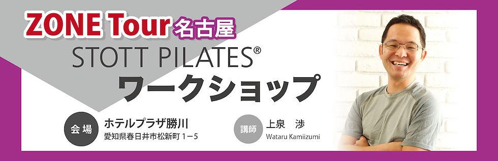 ZONE Tour 名古屋 STOTT PILATES(R) ワークショップ