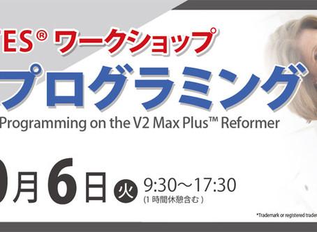 V2Maxプログラミング / STOTT PILATES® Complete Programming on the V2 Max Plus™ Reformer