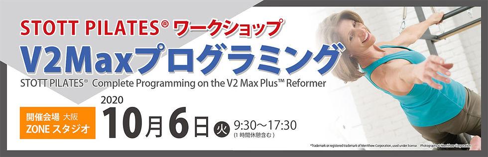 V2Maxプログラミング