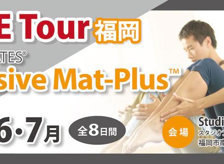 ZONE Tour 福岡 STOTT PILATES® Intensive Mat-Plus™IMP(初級・中級マットワーク)コース