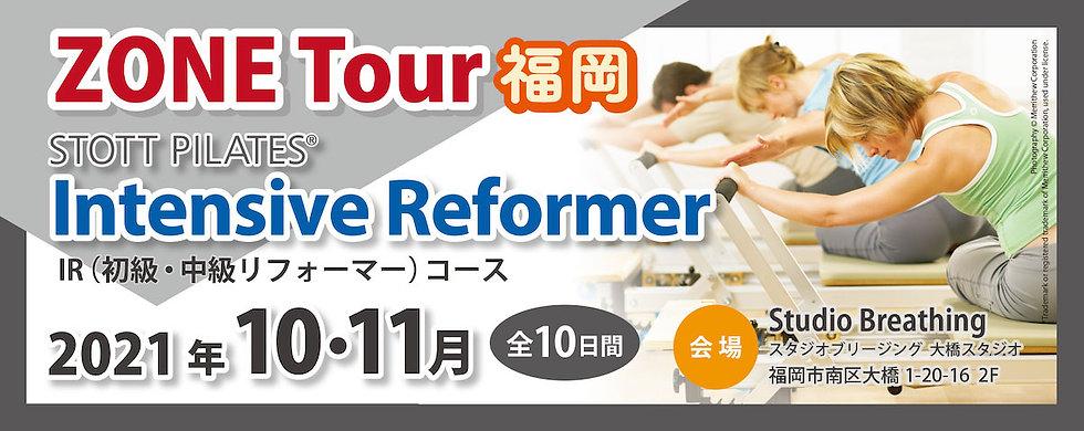 ZONE Tour 福岡 2021年10・11月