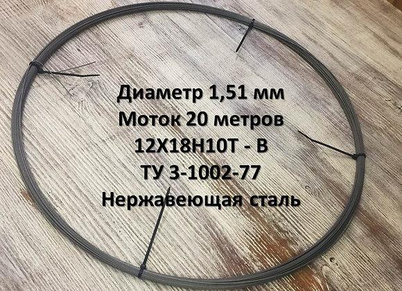 Диаметр 1,51 мм моток 20 метров