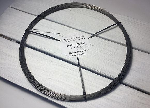 Диаметр 0,5 мм моток 100 метров ст70 (Б2)