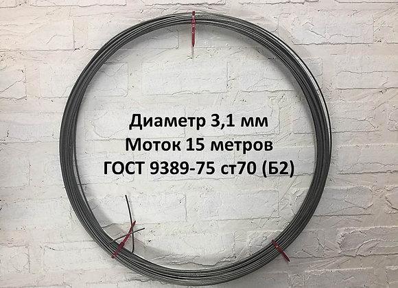 Диаметр 3,1 мм моток 15 метров