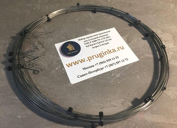 Набор пружинной проволоки от 0,5мм до 1.0 мм (6 диаметров)