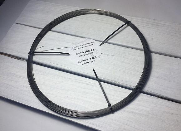 Диаметр 0,6 мм моток 100 метров ст70 (Б2)