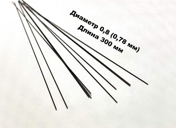 Прутки диаметр 0,8 мм ( упаковка 10 штук)
