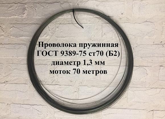 Диаметр 1,3 мм моток 70 метров ст 70 (Б2)